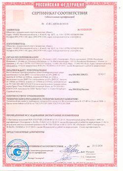 Сертификат дымогазозащищенная
