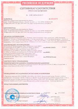 Сертификат на противопожарные  ворота и двери